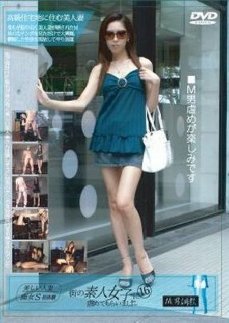 <br />街の素人女子に虐めてもらいました16&#8243; /></a></p> <p><sub><i>&#8212; Delivered by <a href=