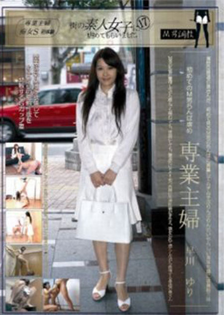 <br />街の素人女子に虐めてもらいました 17&#8243; /></a></p> <p><sub><i>&#8212; Delivered by <a href=