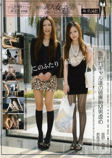 <br />街の素人女子に虐めてもらいました18&#8243; /></a></p> <p><sub><i>&#8212; Delivered by <a href=