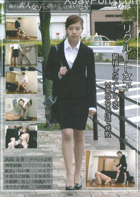 <br />街の素人女子に虐めてもらいました No24&#8243; /></a></p> <p></p> <p><!-- START Atype.jp CODE --><iframe width=
