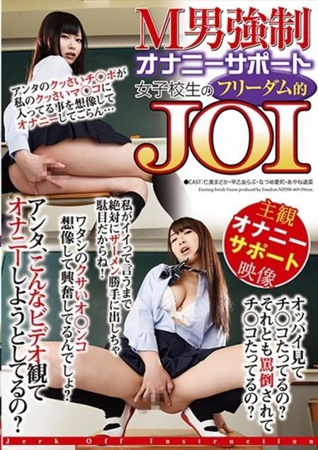 <br />M男強制オナニーサポート 女子校生のフリーダム的JOI&#8221; /></a></p> <p></p> <p><!-- START Atype.jp CODE --><iframe width=