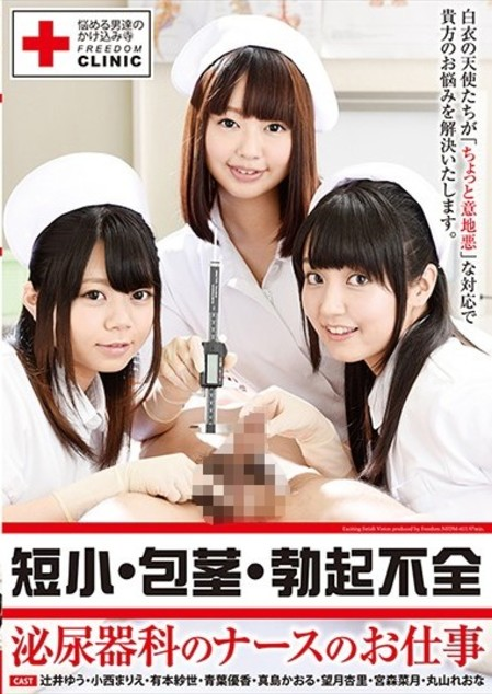 <br />短小・包茎・勃起不全 泌尿器科のナースのお仕事&#8221; /></a></p> <p></p> <p><!-- START Atype.jp CODE --><iframe width=