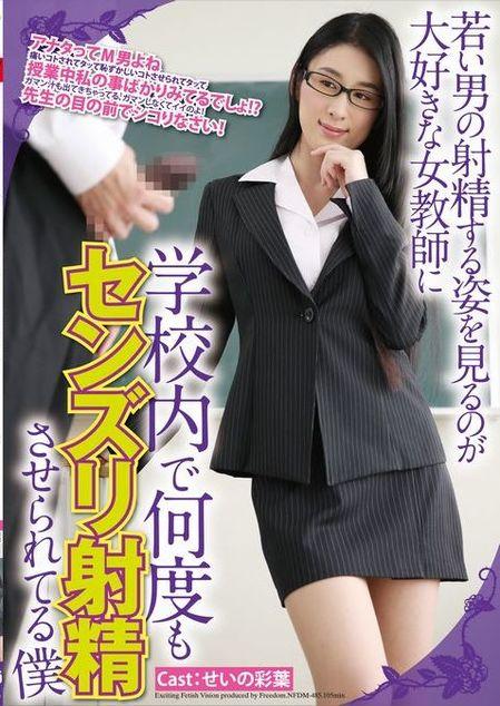 <br />若い男の射精する姿を見るのが大好きな女教師に学校内で何度もセ、、、&#8221; /></a></p> <p></p> <p><!-- START Atype.jp CODE --><iframe width=