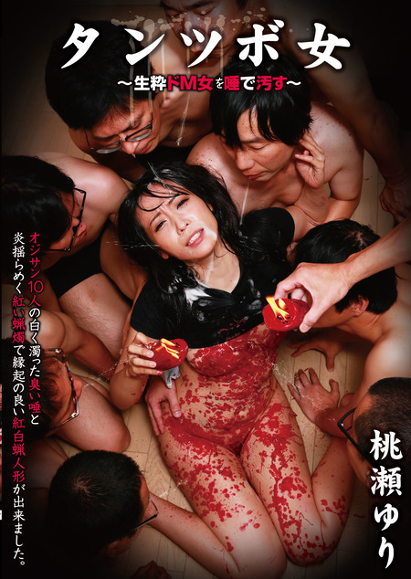 <br />タンツボ女 桃瀬ゆり ~生粋ドM女を唾で汚す~&#8221; /></a></p> <p></p> <p><!-- START Atype.jp CODE --><iframe width=