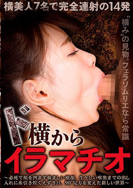 <br />ド横からイラマチオ〜必死で頬を凹ます悩ましい横顔、生々しい喉、、、&#8221; /></a></p> <p></p> <p><!-- START Atype.jp CODE --><iframe width=