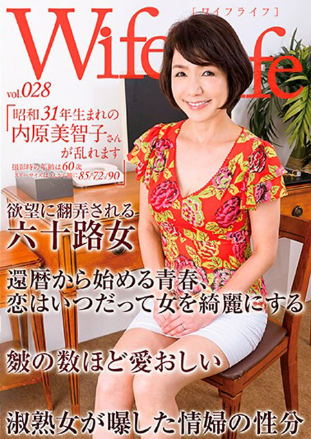 "<br />WifeLife vol.028・昭和31年生まれの内原美智、、、"" /></a></p> <p></p> <p><!-- START Atype.jp CODE --><iframe width="