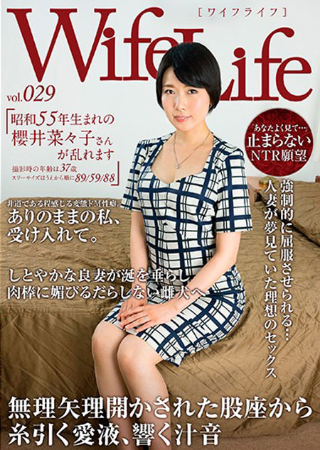 "<br />WifeLife vol.029・昭和55年生まれの櫻井菜々、、、"" /></a></p> <p></p> <p><!-- START Atype.jp CODE --><iframe width="